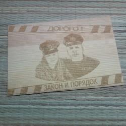 Graveeringuga puidust Õnnitluskaart